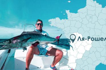 Рыбалка на Атлантике в Ла Рошели