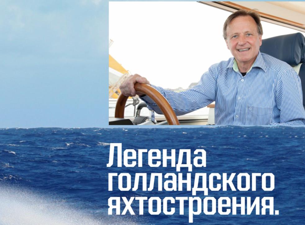 Легенда голландского яхтостроения.