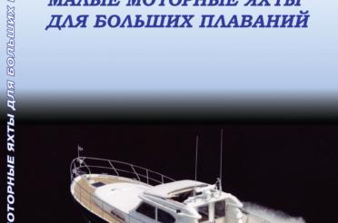Книга «Малые моторные яхты для больших плаваний»
