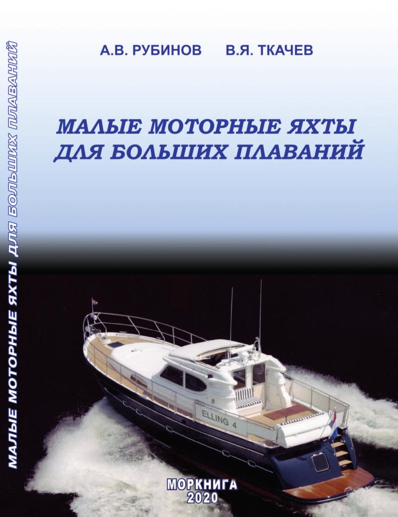 """Книга """"Малые моторные яхты для больших плаваний"""", автор А.В. Рубинов, В.Я. Ткачев"""